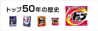 トップ|ライオン株式会社